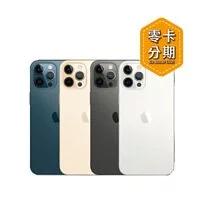 iPhone 12 Pro 256G 全新機(零卡分期專用)