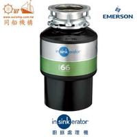 【Insinkerator】美國原裝Insinkerator廚餘處理機Model 66