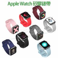 【38mm/40mm】 Apple Watch Series 1/2/3/4/5/6 運動型矽膠錶帶/iWatch智慧手錶運動型錶環/按插式錶扣-ZW