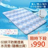 【早鳥限時】6D排汗防菌透氣水洗墊-單/雙/加大-均一價-款式隨機出貨(降溫涼墊省電支撐床墊空氣床墊可水洗)
