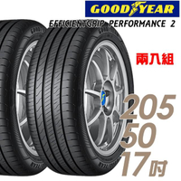 【GOODYEAR 固特異】EFFICIENTGRIP PERFORMANCE 2 EGP2 濕地操控輪胎_二入組_205/50/17(車麗屋)