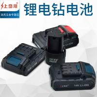 充電鑽電池 鋰電充電器 12V 14.4v 16.8v 25v充電鋰電池電鑽專用電池『cyd1145』