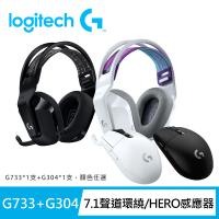 【Logitech G】G733 無線RGB炫光電競耳麥+G304 無線電競滑鼠