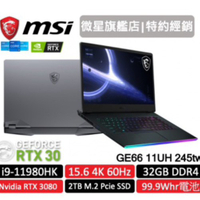 msi 微星 GE66 11UH 245TW 15吋 電競筆電 11代i9/32G/2T/RTX3080/4K