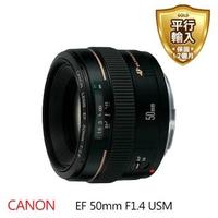 【Canon】EF 50mm F1.4 USM(平行輸入)