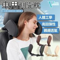 汽車用側靠枕 人體工學頸枕 睡覺神器 車用靠墊 頸椎保護 汽車用品【VENCEDOR】