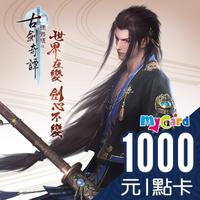 【MyCard】古劍奇譚網路版 1000點數卡