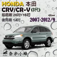 HONDA本田 CRV 2007-2012/9(3代)雨刷 CRV後雨刷 德製3A膠條 軟骨雨刷 雨刷精錠【奈米小蜂】
