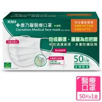 【康乃馨】醫療口罩50片盒裝 未滅菌(一般耳帶白色款)