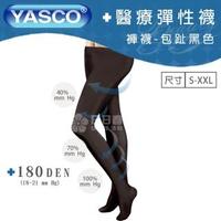 【YASCO 昭惠】醫療漸進式彈性襪x1雙(褲襪-包趾-黑色)