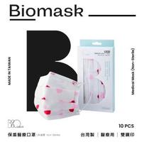 【BioMask保盾】醫療口罩-未滅菌-愛心-成人用-10片/盒(醫療級、雙鋼印、台灣製造)