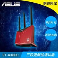 【鋼彈限定】ASUS華碩RT-AX86U ZAKU II EDITION WiFi6 紅 無線路由器