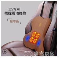 汽車腰靠汽車按摩腰靠電動車載按摩護腰靠墊腰部支撐車用座椅靠背頭枕套裝