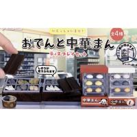 J.DREAM 關東煮鍋與蒸包機 蒸籠 包子 便利商店  只售B款關東煮鍋 扭蛋 轉蛋