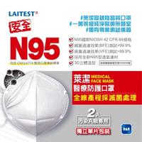 萊潔LAITEST N95 醫療防護口罩 2入 長頸鹿藥師藥局