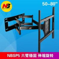 NB-SP5 50-80吋 大型長臂電視掛架 壁掛架 旋臂電視架