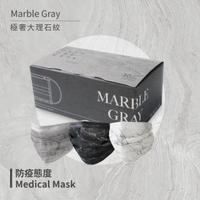 【一心一罩】大理石口罩│黑白30入/盒(易廷製造│成人醫用口罩)