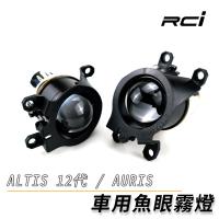 TOYOTA ALTIS 12代 AURIS PRIUS CHR corolla cross 專用 魚眼霧燈 H11規格