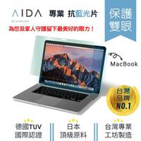 【AIDA】MacBook Pro 16 螢幕抗藍光片(專業Mac筆電抗藍光片 MacBook Pro 16吋)
