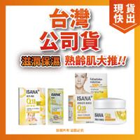 ✨現貨快速出貨✨ 正品公司貨 德國 ISANA Q10系列 緊緻眼膜 頸部緊實霜 眼膜 頸霜 修護面膜