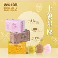 【南六】醫用星座彩色口罩-土象星座任選3款(30入/盒)
