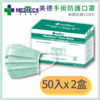 【MEDTECS 美德醫療】美德 手術防護口罩50入2盒(二級口罩/手術級/未滅菌)
