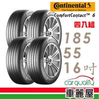 【Continental 馬牌】ComfortContact CC6 舒適寧靜輪胎_四入組_185/55/16(車麗屋)