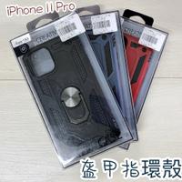 """""""扛壩子"""" 盔甲指環殼 iPhone 11 Pro 5.8吋 保護殼手機殼防摔殼指環扣支架可磁吸"""