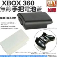 【Ainmax 艾買氏】副廠 XBOX 360 手把 電池蓋 電池盒 電池殼
