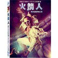 【得利】火箭人 DVD