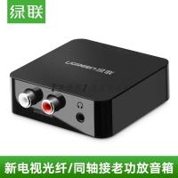 數字光纖同軸音頻轉換器av蓮花3.5音頻雙接口PS4功放電視機連接音箱spdif數字光纖音頻音響低音炮連接器 愛尚優品