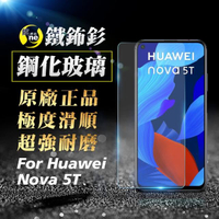 【o-one㊣鐵鈽釤】HUAWEI nova 5T 半版9H鋼化玻璃保護貼