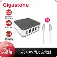 【Gigastone 立達國際】5埠40W閃充充電器+TypeC to C 60W高速充電傳輸線(Switch充電組PD-6400G+CC-7600W)