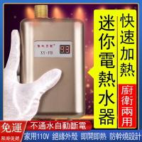 免運 110V熱水器電熱水器 即熱式熱水器 瞬熱式熱水器 小型廚房熱水器 迷你熱水器 小廚寶水龍頭熱水器h5338 交換禮物
