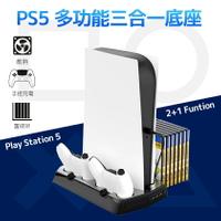 PS5 DE/UHD數位版實體光碟版 散熱 風扇 底座 光碟支架 手把充電座 直立架 多功能三合一