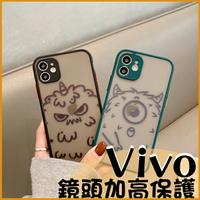 卡通小怪獸|Vivo X50 X50 Pro 5G S1  膚感 防摔手機殼 透明背板 磨砂手感 鏡頭加高保護套 軟邊