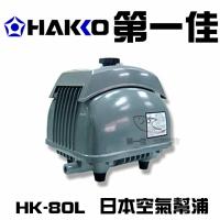 [第一佳水族寵物]日本HAKKO【日本大型空氣幫浦 HK-80L】鼓風機 打氣機 免運