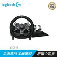 Logitech 羅技 G29 電競賽車方向盤 XBOX PS4 PC/雙馬達回饋/手工真皮/不鏽鋼撥片/24點選擇撥盤/900度擬真