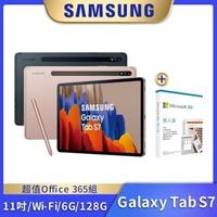 超值Office 365組【SAMSUNG 三星】Galaxy Tab S7 11吋 平板電腦(Wi-Fi/T870)