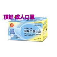 📌雙鋼印,台灣製📌頂好 成人安全防護醫療平面口罩➡️天天出貨
