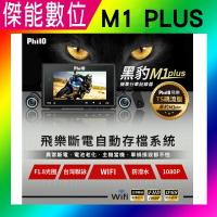 飛樂 Philo M1 黑豹 PLUS 【送128G+車牌架+口罩】TS碼流進化版 Wi-Fi 1080P雙鏡頭 機車行車紀錄器