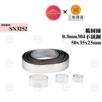 三能SANNENG 橢圓圈 304不銹鋼 50x35x25mm SN3252 | PQ Shop