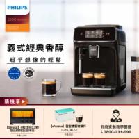 【Philips 飛利浦】全自動義式咖啡機(EP2220)+Siroca急速瞬熱烘烤旋風烤箱(ST-4A2510)