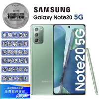 【SAMSUNG 三星】認證福利品 Galaxy Note 20 5G 6.7吋 三主鏡超強攝影旗艦機(外觀八成新_8G/256G)