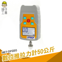 MET-DFG50 數顯推拉力計測試儀 萬能試驗機 測試機 彈簧電子測力計 實驗用拉力機 頭手工具