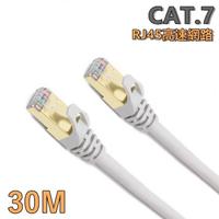 【tFriend】CAT.7 10Gbps 30M高速乙太網路線(SSTP鍍金接頭RJ45網路線)