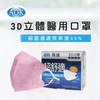 【AOK 飛速】3D立體醫用口罩-M 淡紅色 50入/ 盒(調節扣可調整耳帶鬆緊)