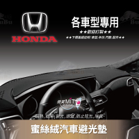 BuBu車用品【蜜絲絨避光墊】台灣製~HONDA本田 HR-V Odyssey fit city crv 2 3 4 5