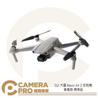 ◎相機專家◎ 送128G~DJI 大疆 Mavic Air 2s 單機版 空拍機 標準版 CARE隨心換 Air 2 公司貨