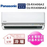 【Panasonic 國際牌】RX頂級旗艦系列5-7坪變頻冷暖分離式冷氣(CS-RX40GA2/CU-RX40GHA2)